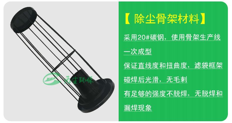 现货供应有机硅除尘骨架 耐高温布袋笼骨 布袋除尘器防生锈袋笼示例图4