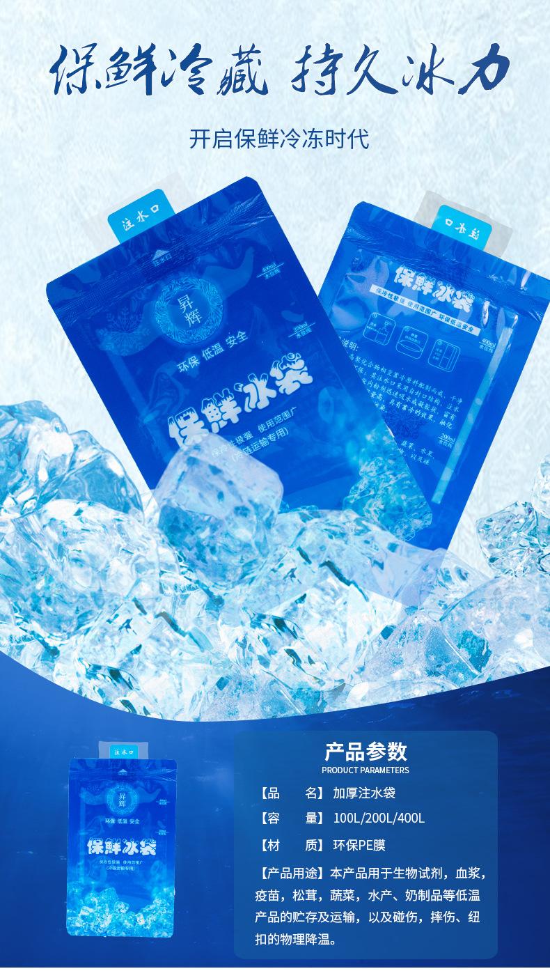 蓝色保鲜冷藏食品海鲜快递冷敷冰包降温生物航空反复一次性加厚示例图1