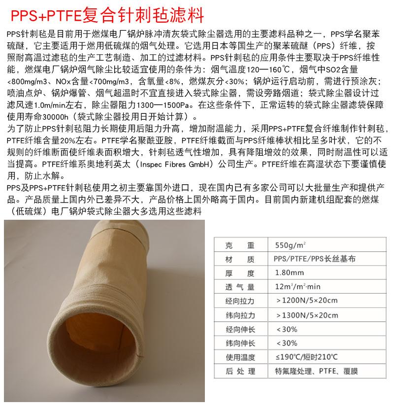 源头厂价供应覆膜P84+PTFE复针刺毡 P84化工厂除尘布袋 P84垃圾焚示例图3