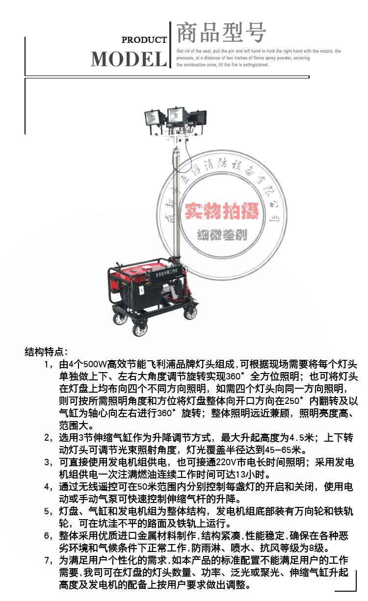 全方位升降工作灯 全方位自动泛光工作灯 移动照明灯组 照明车示例图2