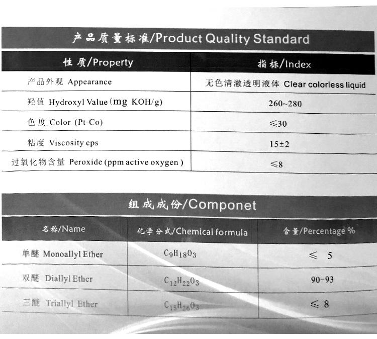 高品质 三羟甲基丙烷TMPDE 量大从优示例图4