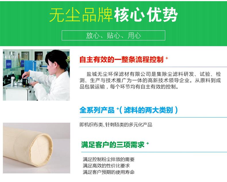 厂家生产芳纶复合耐高温覆膜针刺毡除尘布袋 芳纶防水除尘滤袋示例图8