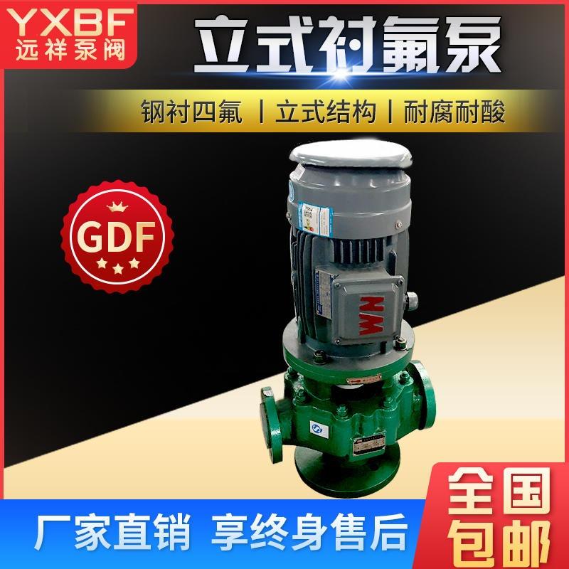 氟塑料管道离心泵 远祥耐腐蚀耐酸碱GDF立式离心泵 单级管道离心泵厂家
