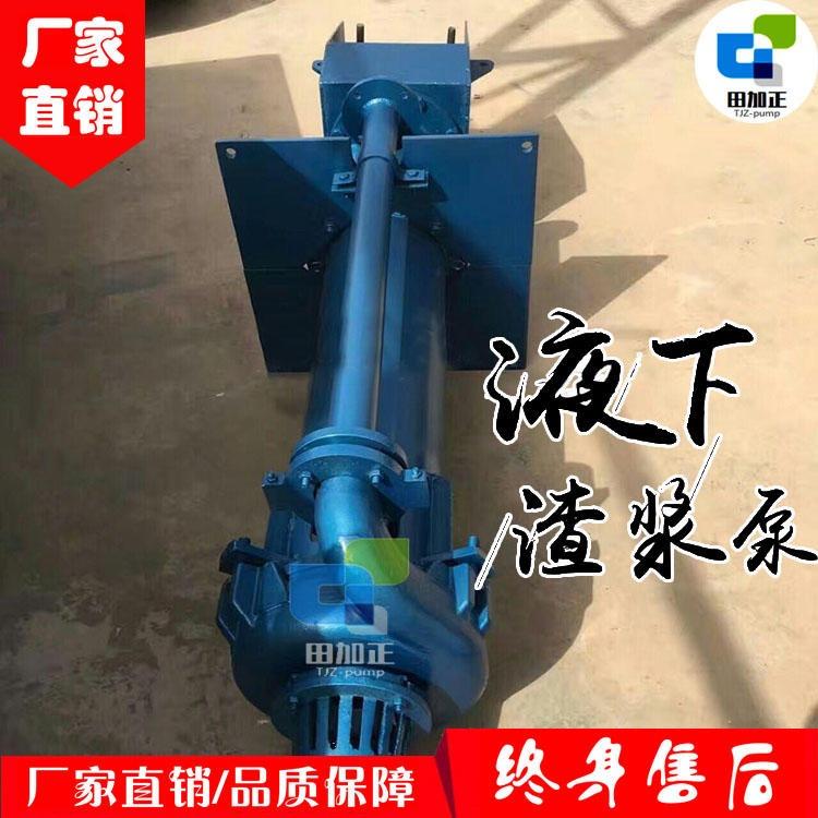 80ZJL-33渣漿泵價格 立式礦用工業離心泵 泥漿泵 抽泥沙抽渣機 液下渣漿泵
