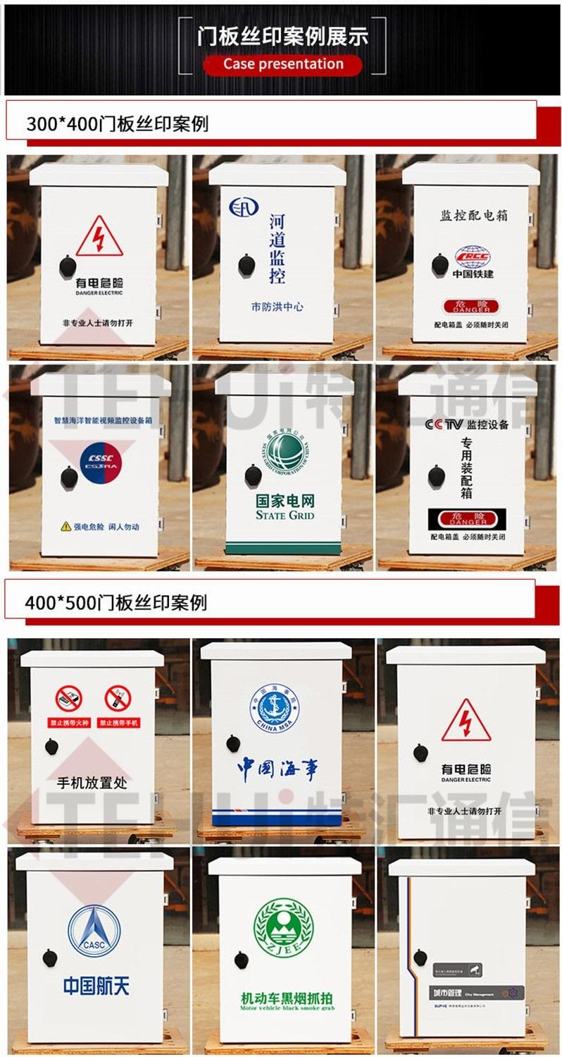 室外监控箱制造商 室外智能监控箱订做 室外防水监控箱厂家示例图17