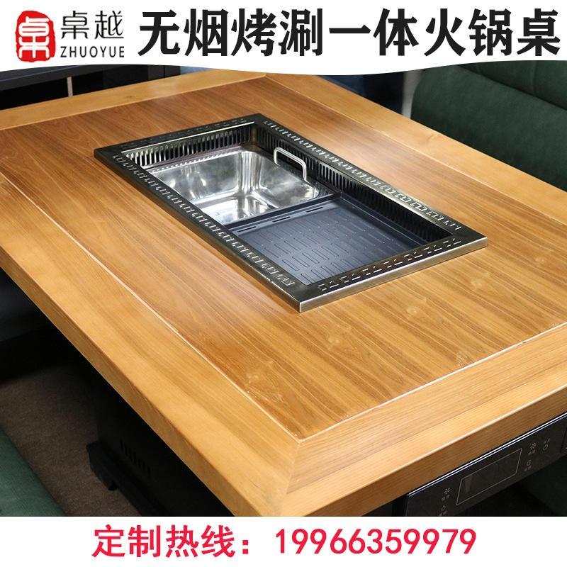 桌越D-290無煙火鍋桌 烤涮一體桌 無煙升降火鍋桌 無煙設備