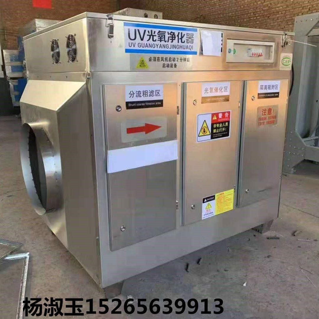 山东万聚环境咨询 UV光氧净化器 活性炭吸附箱 PP喷淋塔净化器 UV光解空气净化器