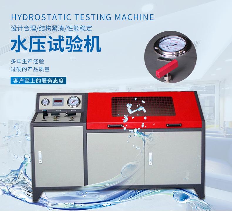 供应现货水压试验机 高低压水压检测台阀体强度试验机 量大从优示例图1