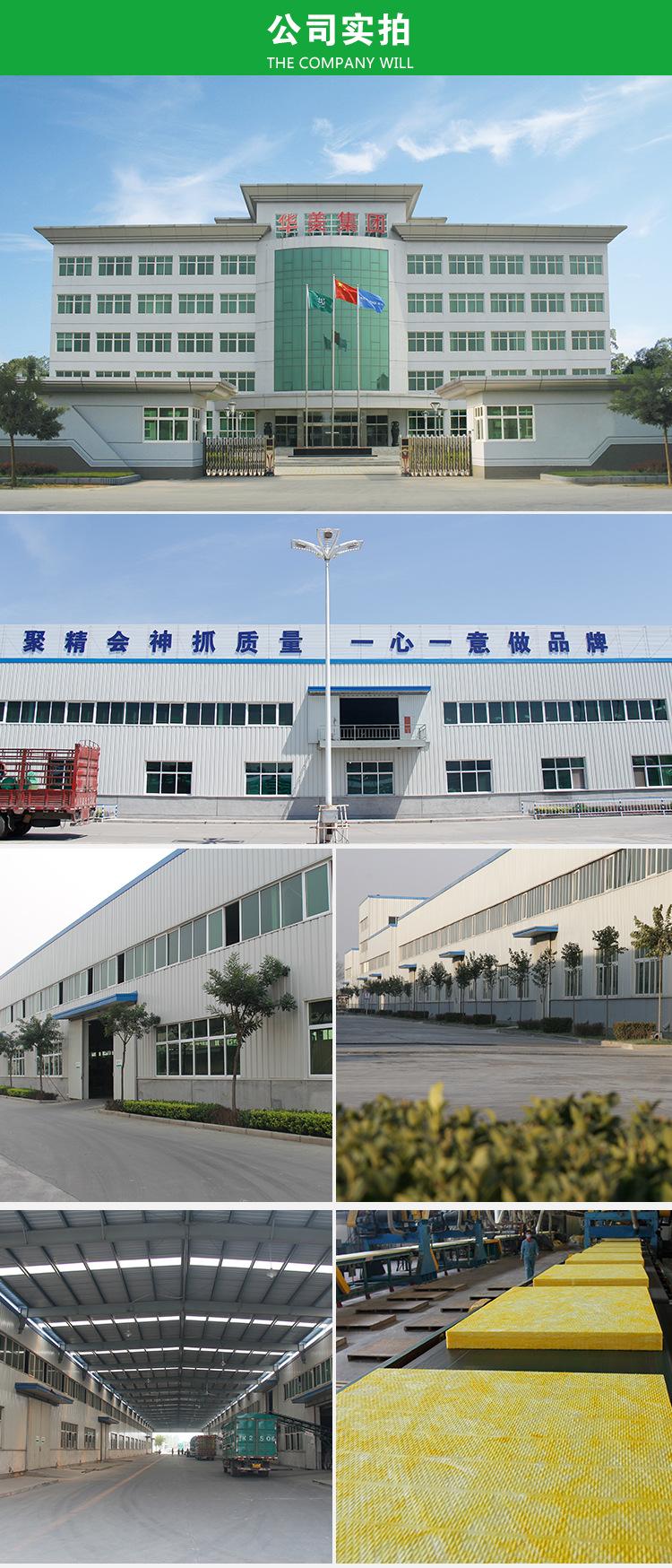 【生产厂家,大量批发】华美玻璃棉空调板 隔音吸声  玻纤复合板示例图5