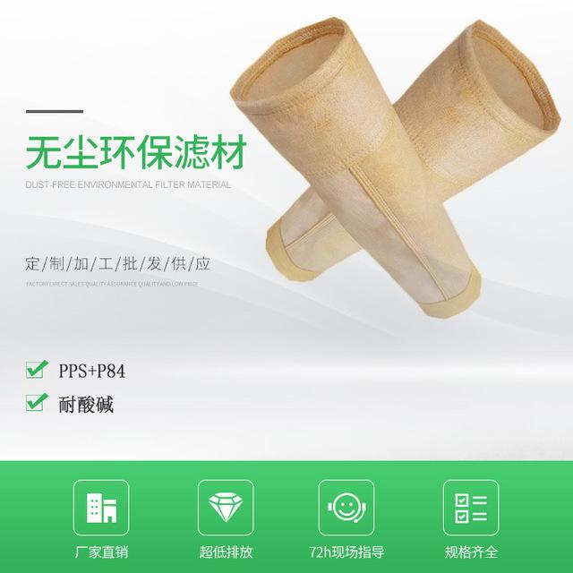 促銷 覆膜PPS除塵布袋 耐酸堿PPS除塵布袋 耐高溫PPS除塵濾袋 無塵環保