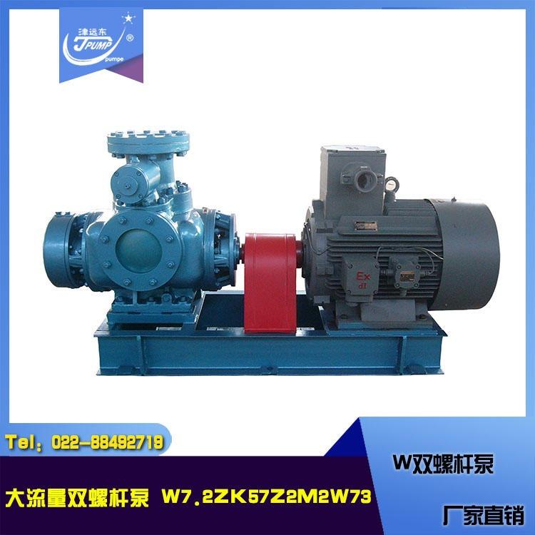 W系列双螺杆泵 W双螺杆泵 大流量螺杆泵 船用货油泵