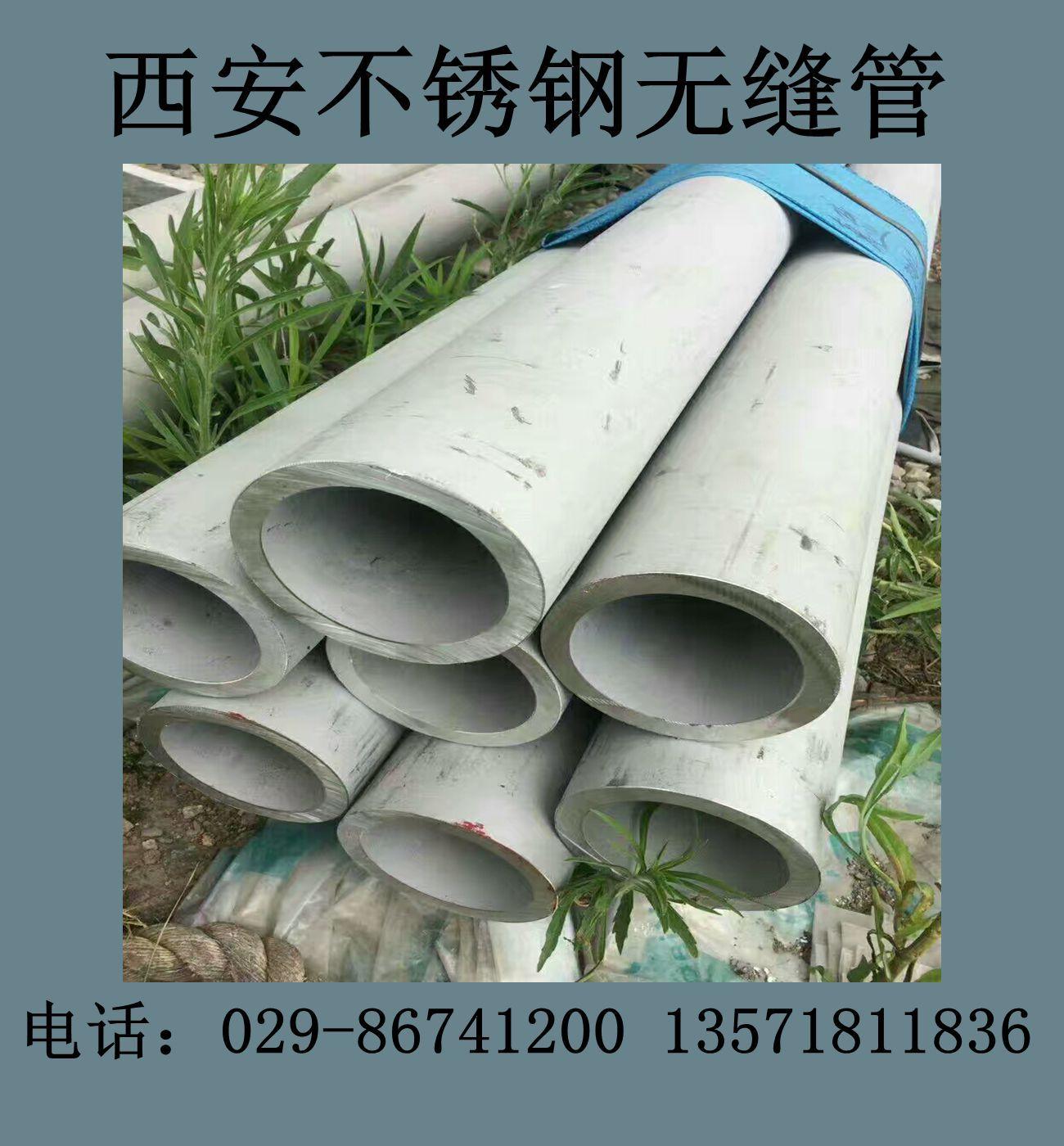 嘉峪關不銹鋼管304不銹鋼管316L不銹鋼管347H不銹鋼管廠家直銷