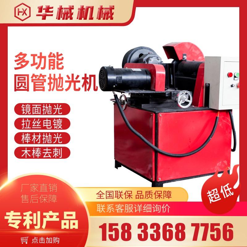 圓管拋光機  臺式外圓拋光機 鋼管拋光機  支持定制異型機除銹拋光加工表層