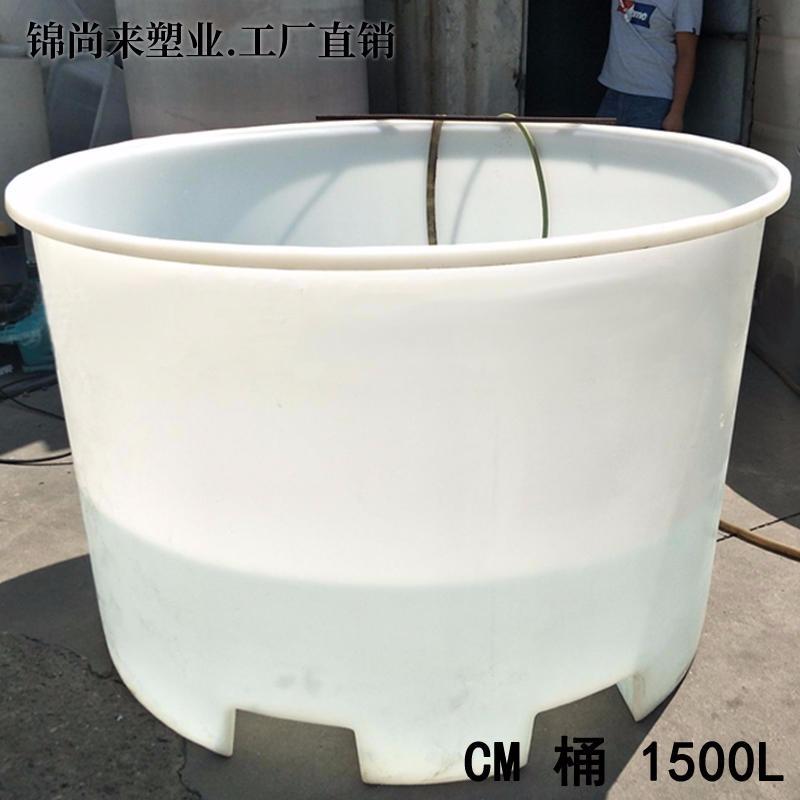 錦尚來 1500L發酵桶叉車塑料圓桶生產廠家 食品腌制桶加厚現貨供應