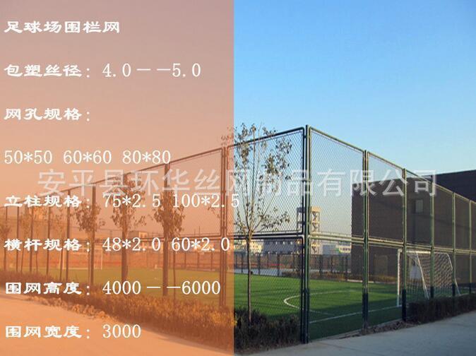 厂家直销篮球场围网 羽毛球场围栏网价格 体育场护栏网厂家示例图10