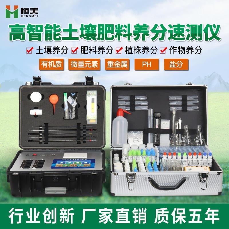 恒美测土仪 HM-GT1土壤肥力测定仪 土壤检测仪器