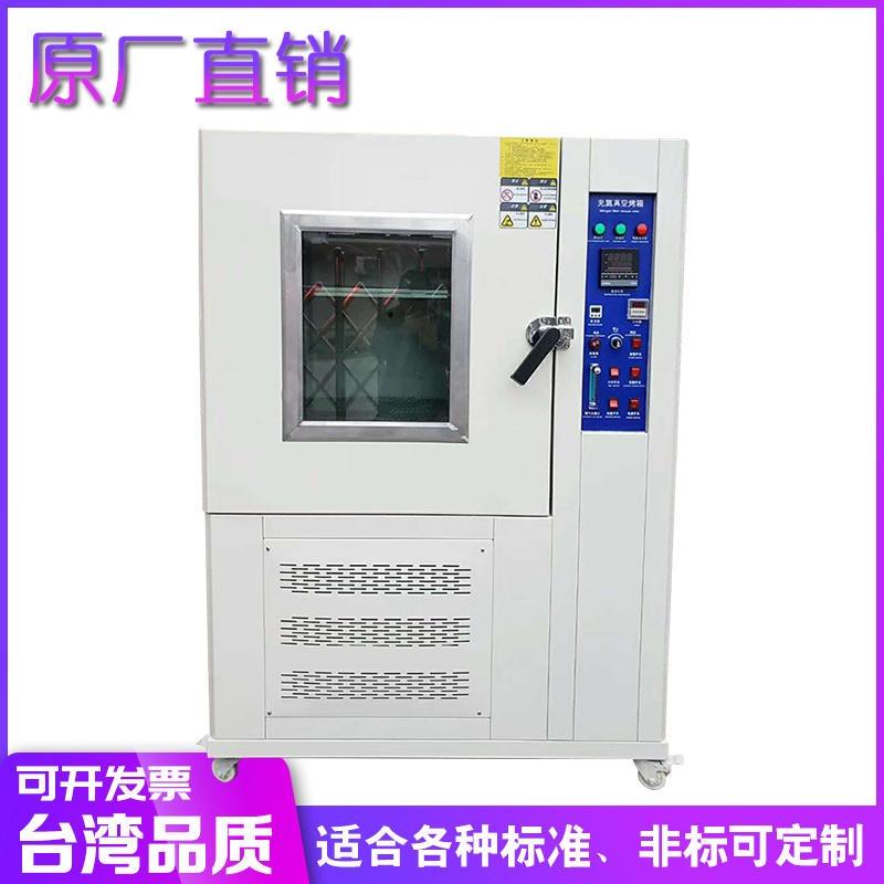 實驗室真空充氮烤箱 烘箱 實驗室干燥箱 電熱鼓風烘箱 熱風循環烘干箱