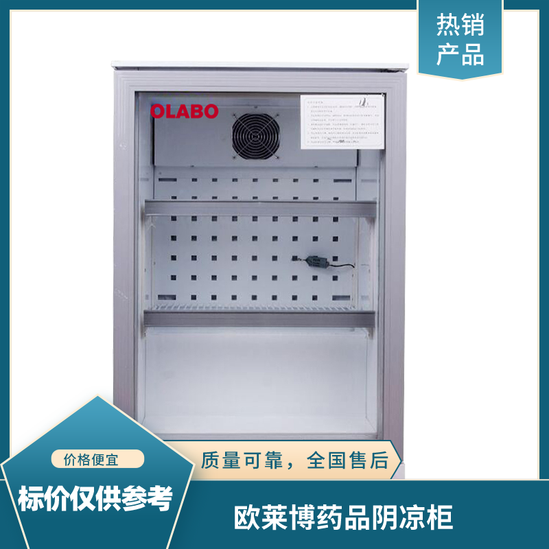 欧莱博小型药品阴凉柜 医用药品阴凉柜 BLC-160单开门示例图1