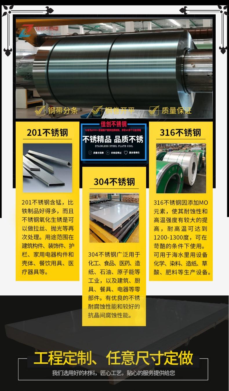 不銹鋼價格今日報價表 不銹鋼板304價格表示例圖11