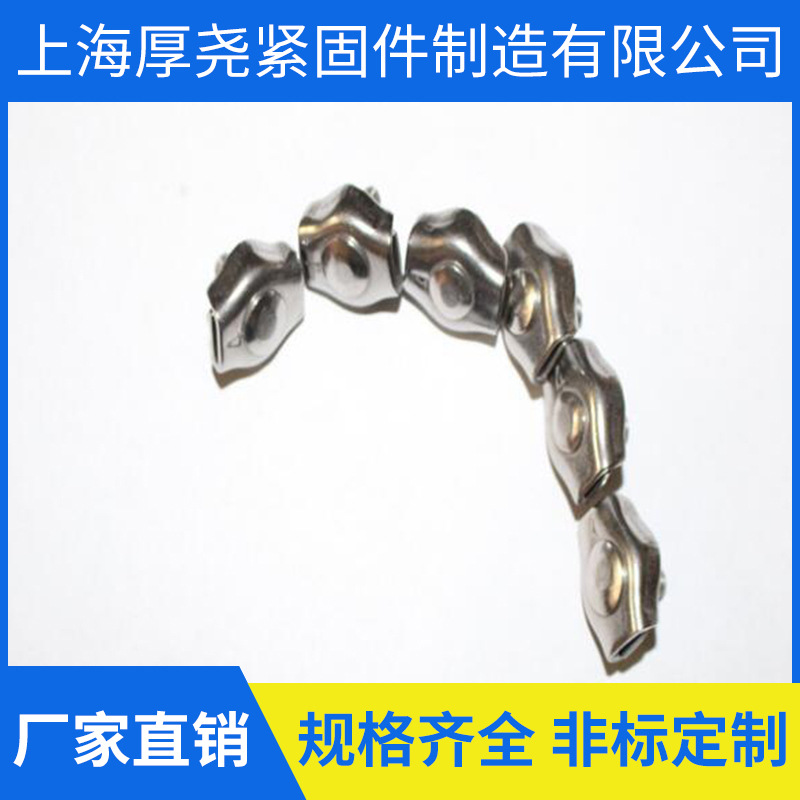 不銹鋼單夾 不銹鋼雙夾 不銹鋼鋼絲繩夾頭 304不銹鋼夾頭