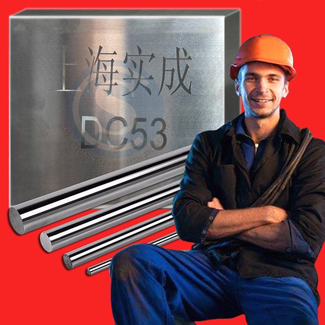进口DC53模具钢 进口DC53圆棒 进口DC53薄板 进口DC53板材