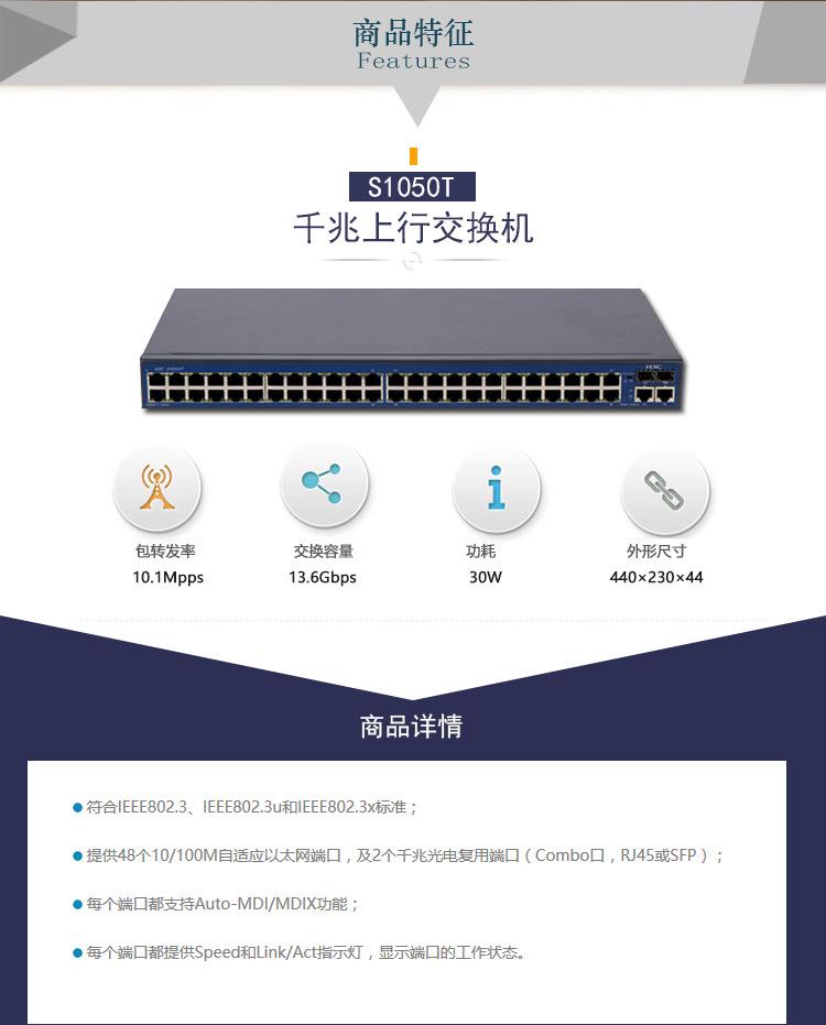 华三(H3C)S1050T 千兆上行交换机示例图2