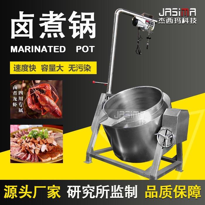 杰西瑪供應鹵牛肉夾層鍋 牛肉干鹵煮加工設備 風干牛肉鹵煮鍋圖片