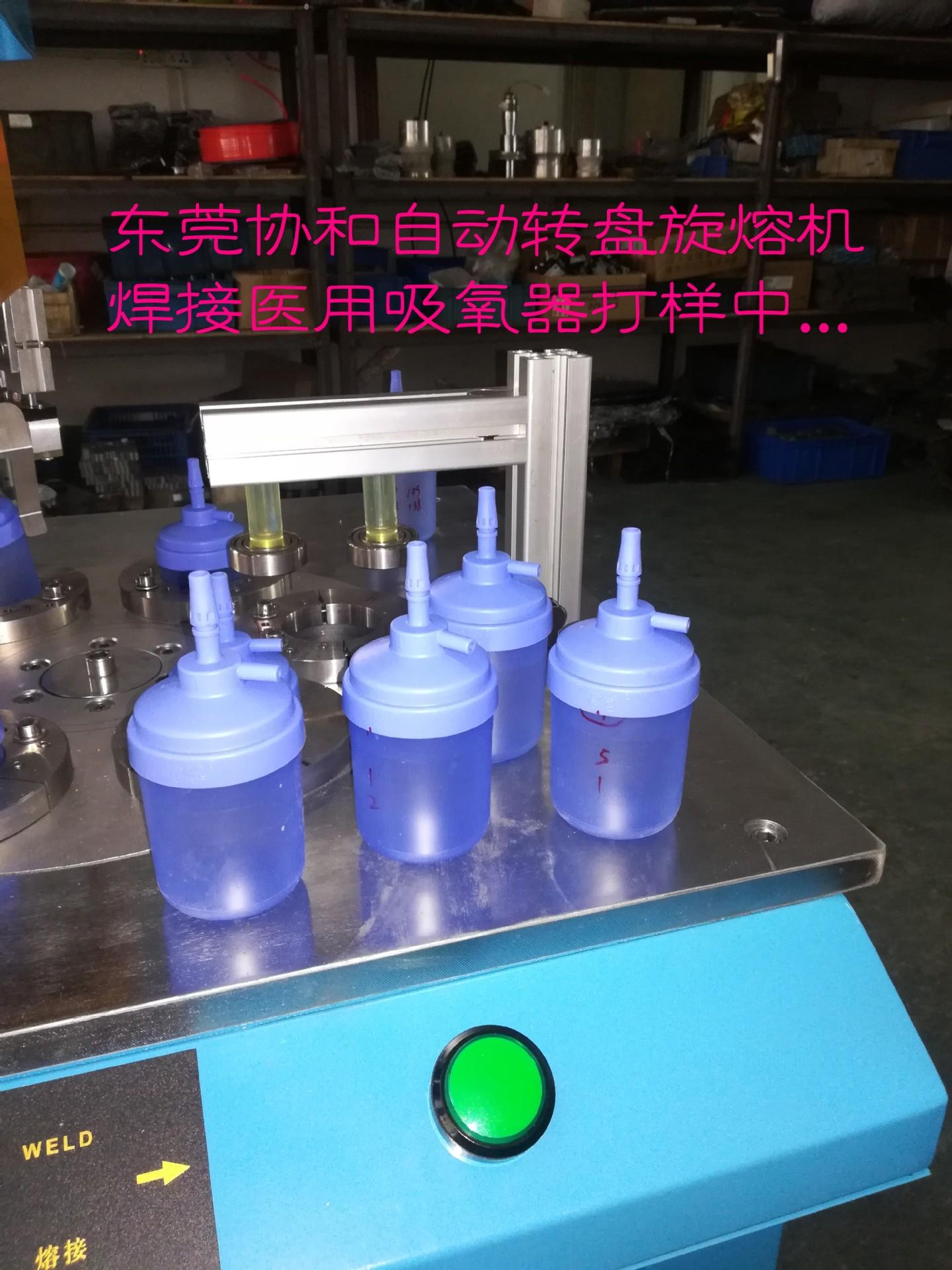 自动转盘旋熔机的价格 买机送模具 协和生产厂家 欢迎定购定位旋示例图9