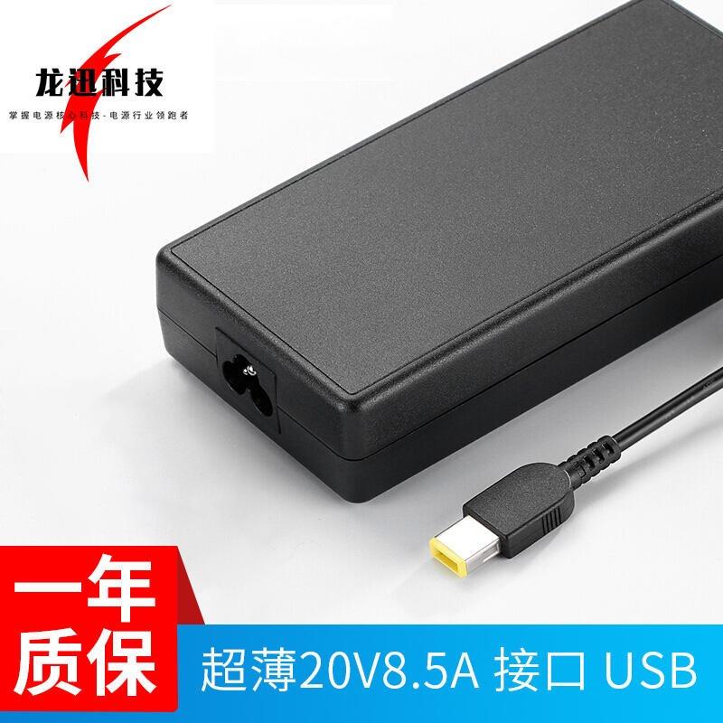 厂家直销质量保证笔记本电源适用于联想笔记本电脑电源适配器超薄20V8.5A-方口带针