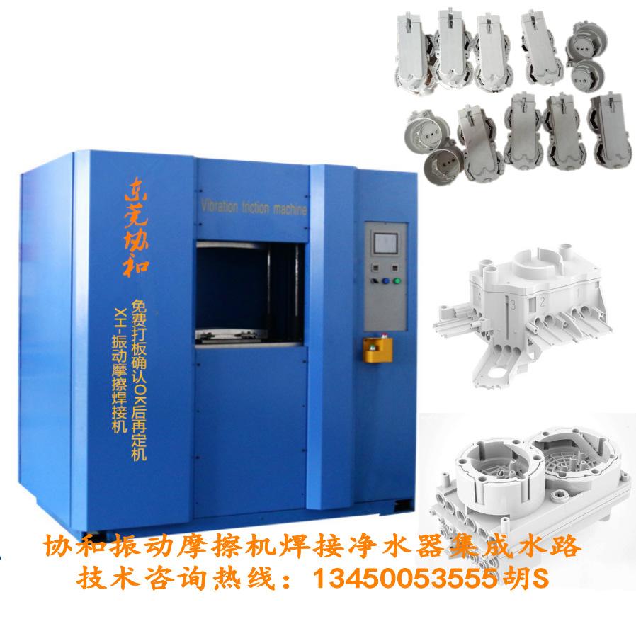 振动摩擦机燃料水槽焊接 PP/尼龙代客加工 XH-40振动摩擦焊接机示例图13