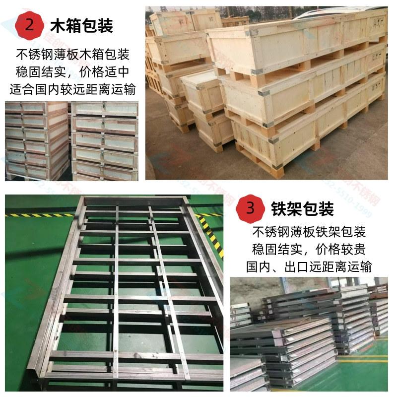 4月20日太鋼304不銹鋼價格跌200元  不銹鋼板304格表示例圖24