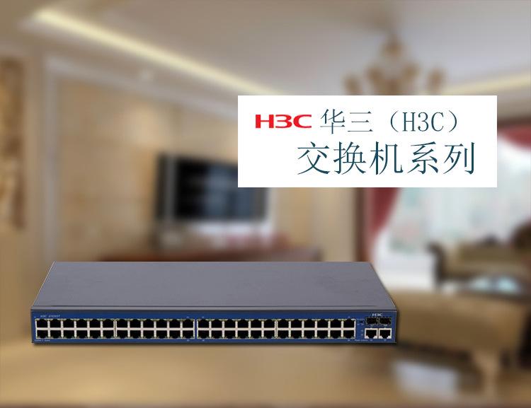 华三(H3C)S1050T 千兆上行交换机示例图1