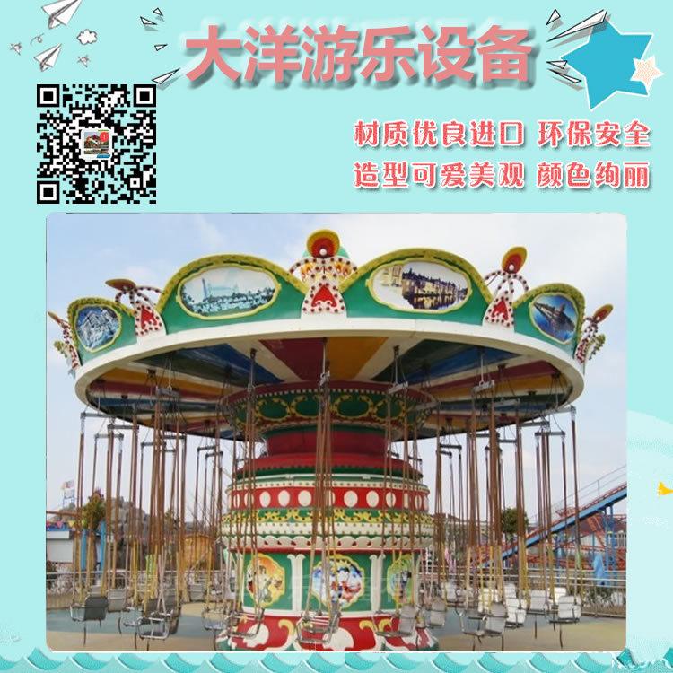 2020惊险刺激疯狂旋转飓风飞椅 郑州24座飓风飞椅大洋游乐生产厂家示例图8