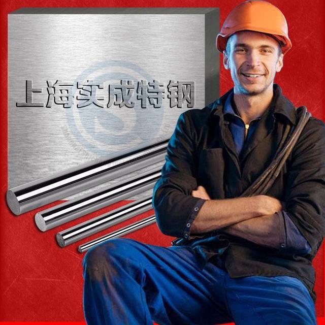 SLD工具鋼 工具鋼圓 SD圓棒 圓鋼 鋼板