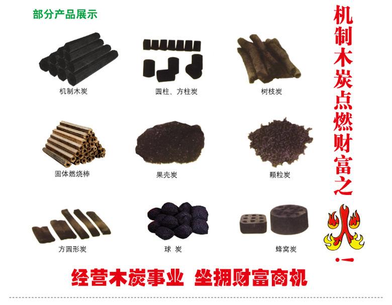 农村小型致富机械木炭机 新型木屑全自动机制木炭机煤炭制棒机示例图5