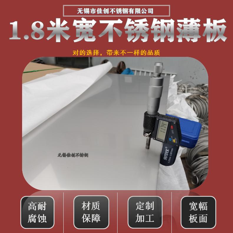 304不銹鋼薄板1800寬幅批發  1.8米寬面不銹鋼板價格示例圖23