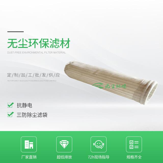 廠家直供 滌綸除塵布袋 抗靜電除塵布袋 防水防油滌除塵布袋 無塵環保