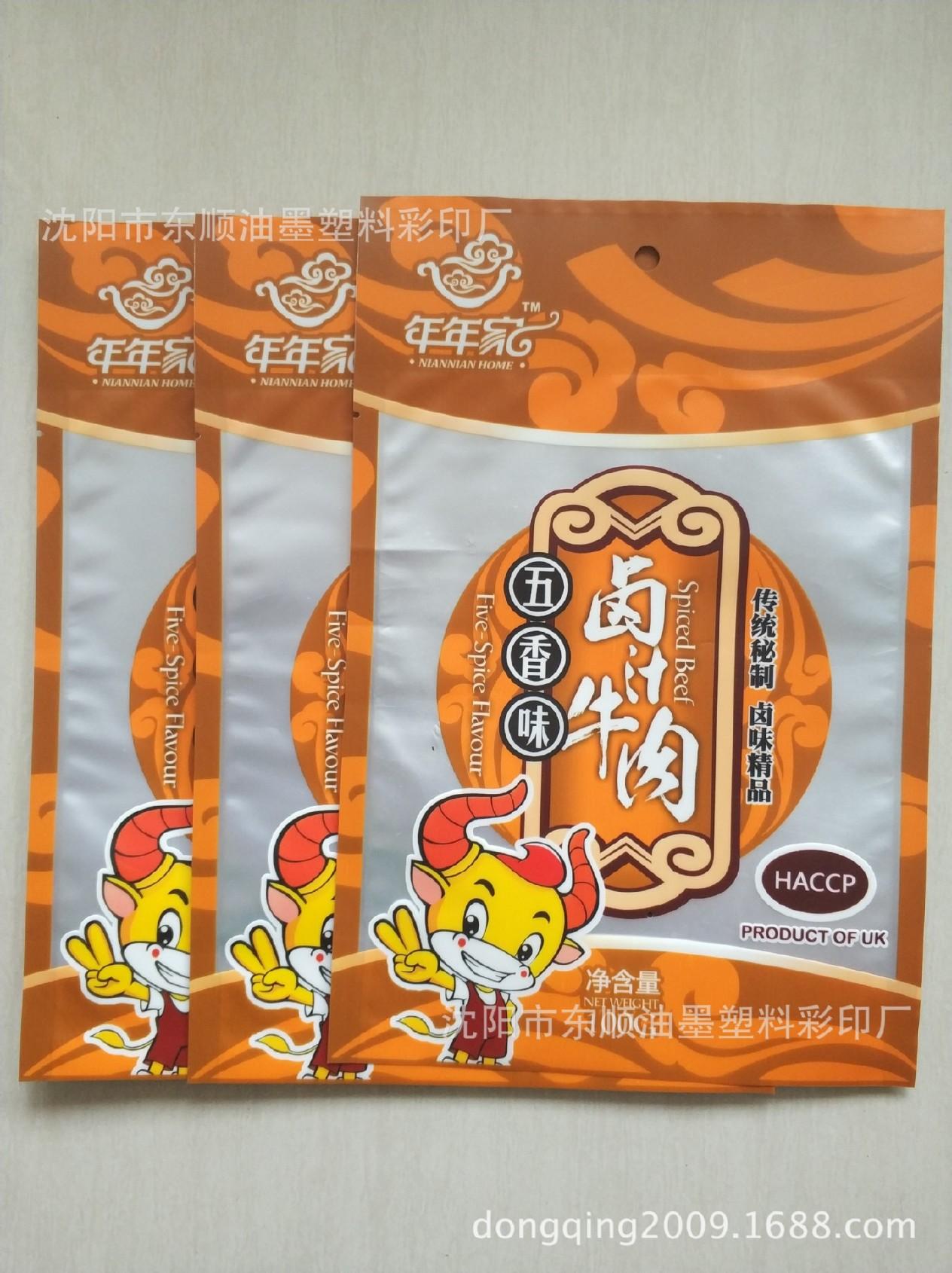 遼寧沈陽定制牛肉干鹵牛肉真空小包裝袋彩印袋食品袋大包裝袋圖片