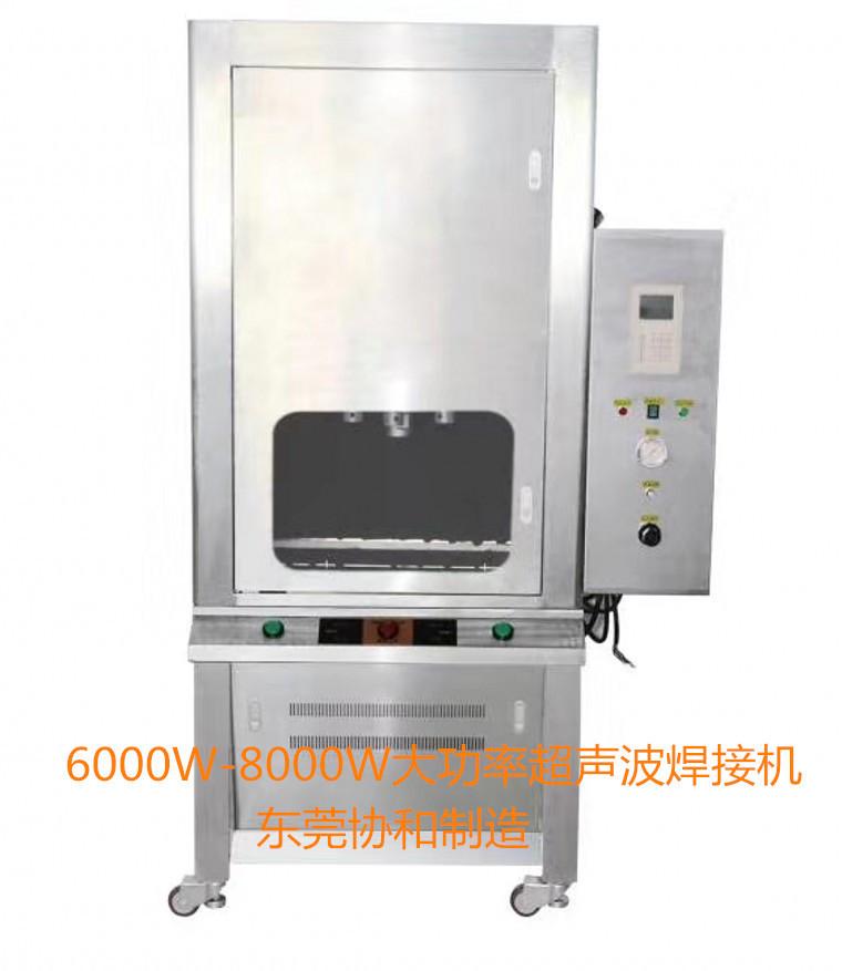 超声波焊接机 协和厂家品牌精品  免费打样20K15K超声波焊接机示例图2