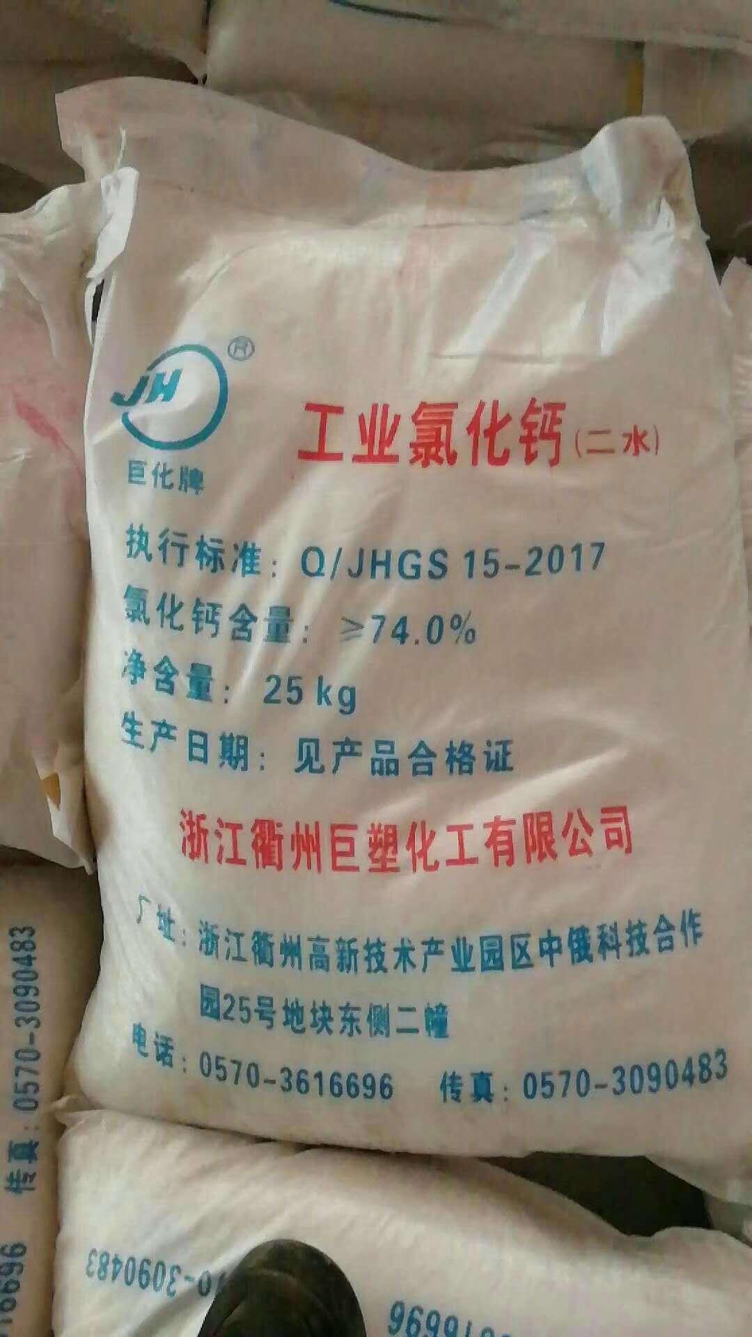 浙江工厂直发片状二水氯化钙74巨化二水氯化钙工业级免费拿样示例图32