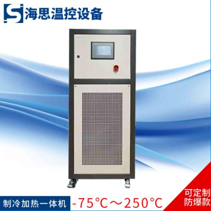 海思溫控工業專用加熱制冷控溫系統 -100℃-100℃高低溫循環一體機HS-7HL-XX