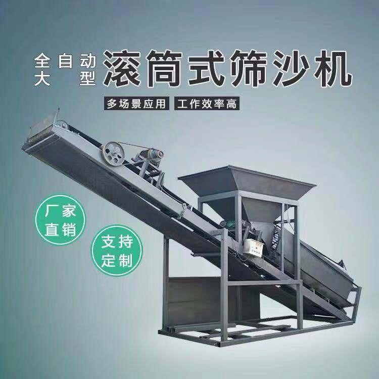 中言机械 小型筛沙机  建筑工地滚筒筛沙机20型  30型震动筛沙机   沙厂筛砂机