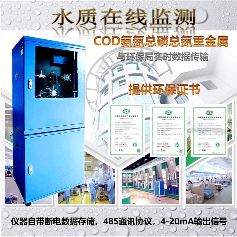AN-30碧思源COD氨氮總磷總氮水質在線監測儀,COD在線分析儀,總氮水質在線分析儀,氨氮在線自動測定儀