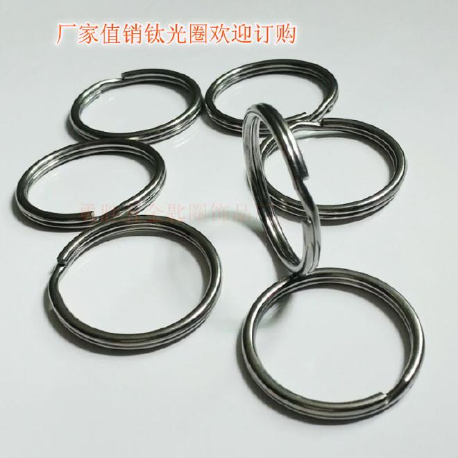 厂家直销钛合金25mm光i圈 钥匙扣 钥匙环 登山扣 欢迎批发订购