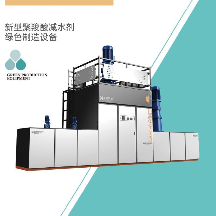 外加劑設備廠家 聚羧酸減水劑生產設備安裝 液體混凝土外加劑設備