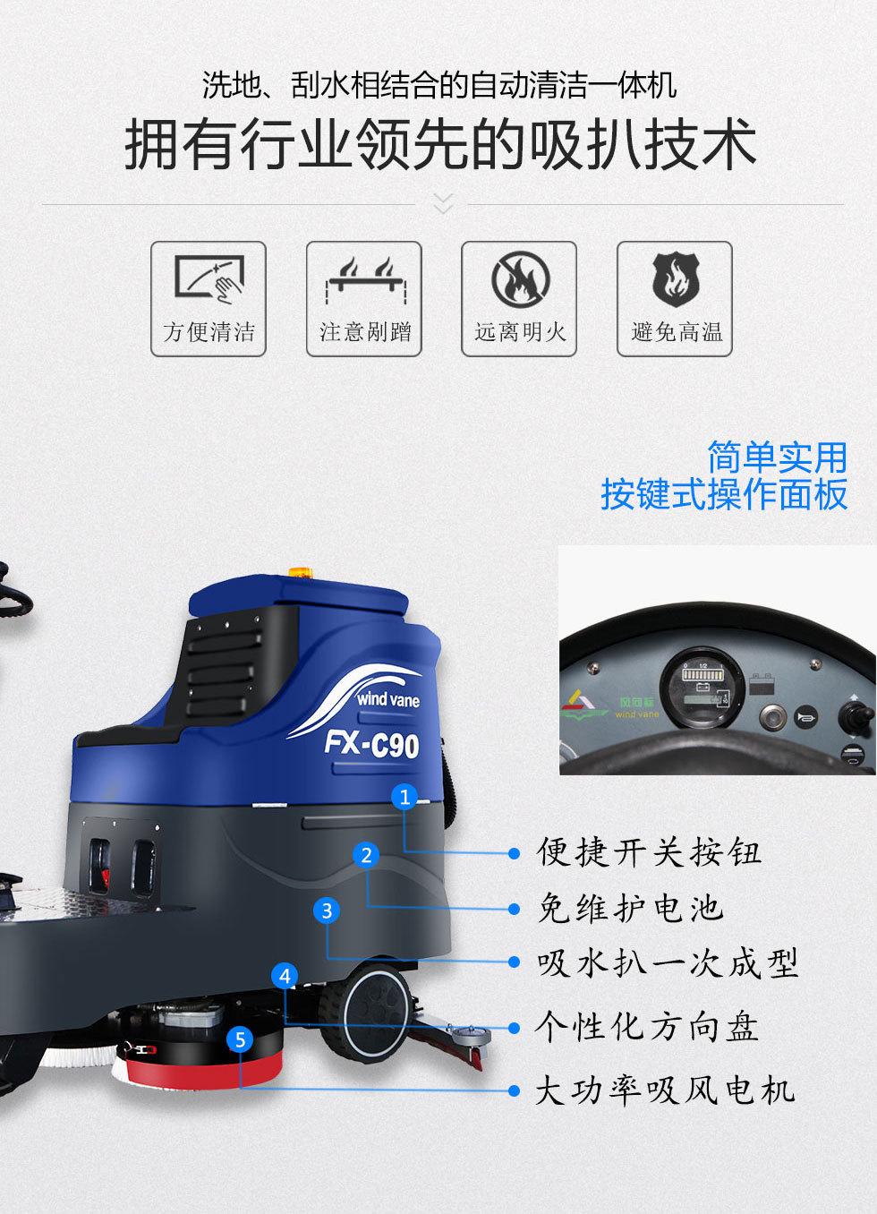 厂家直销物业小区车间用扫地机 加长型高容量续航强 驾驶式扫地车示例图7