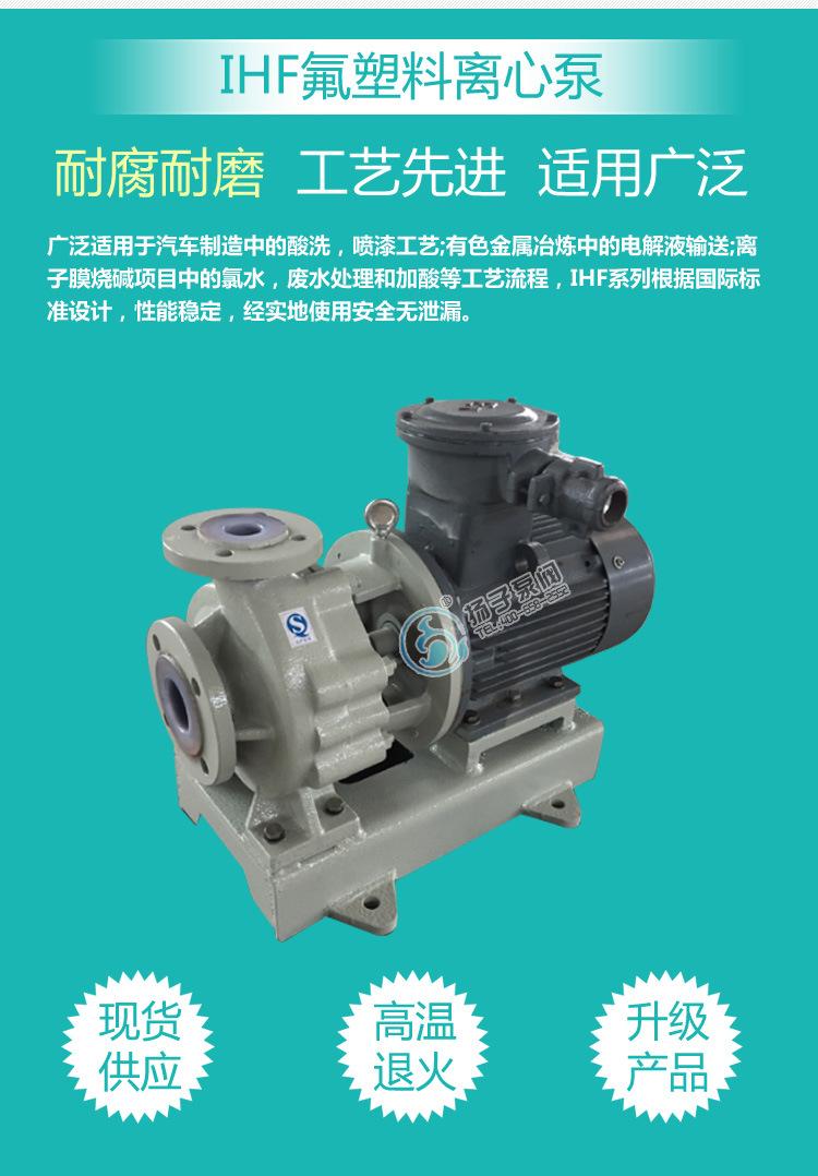 厂家直销IHF80-65-160氟塑料化工离心泵盐酸泵泵浓酸泵厂家示例图5