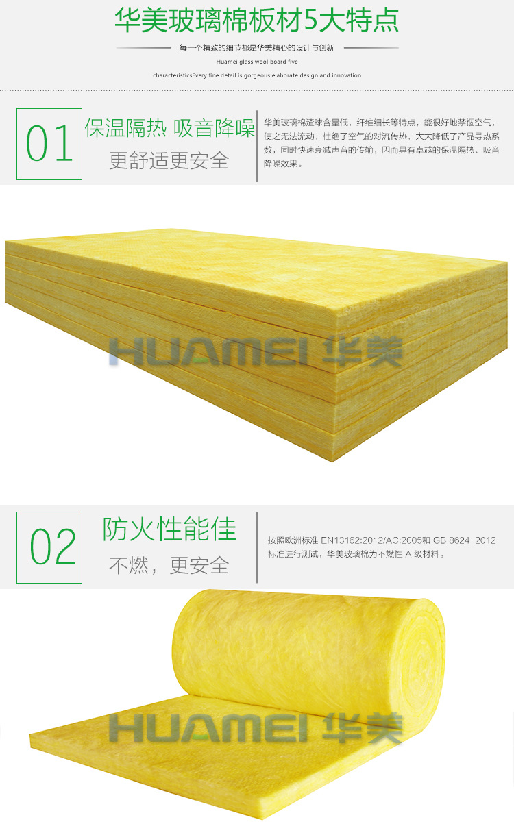 【生产厂家,大量批发】华美玻璃棉空调板 隔音吸声  玻纤复合板示例图2