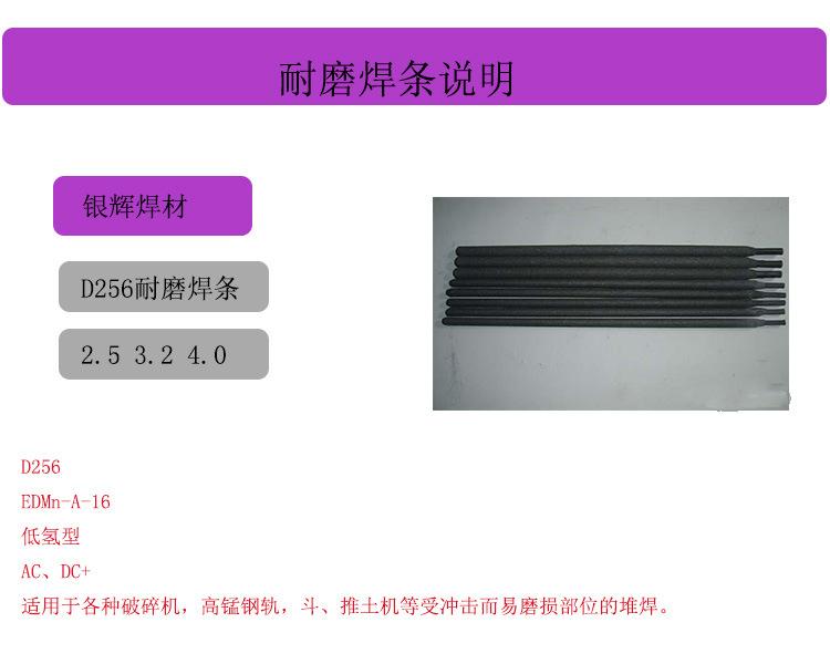 金桥D256高锰钢焊条 EDMn-A-16高锰钢焊条 D256耐磨焊条 耐磨合金示例图2