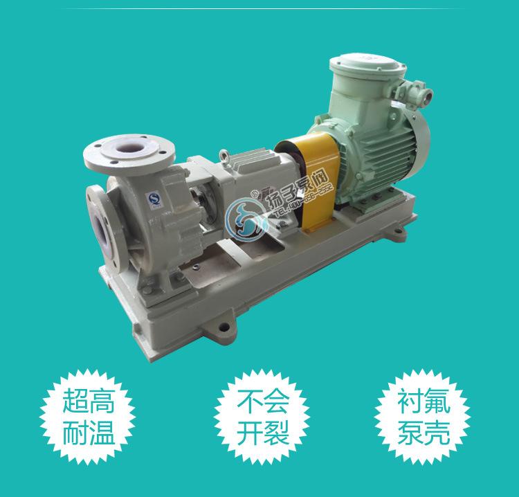 IHF氟塑料合金离心泵泵单级单吸式耐高温钢衬氟塑料化工泵示例图6